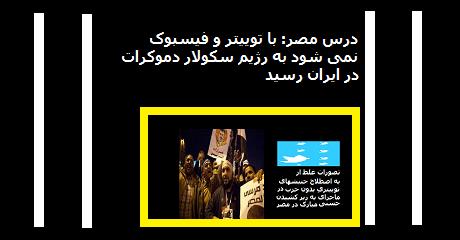 egypt-twitter-iran