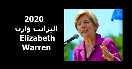 elizabeth-warren-2020