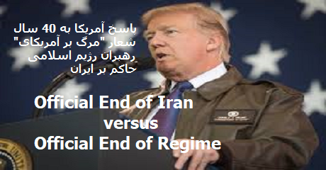 end-of-iran-vs-end-of-regime