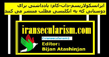 iransecularism-dot-com-english-about-iran