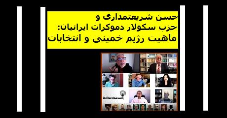 حسن شریعتمداری و حزب سکولار دموکرات ایرانیان: انتخابات