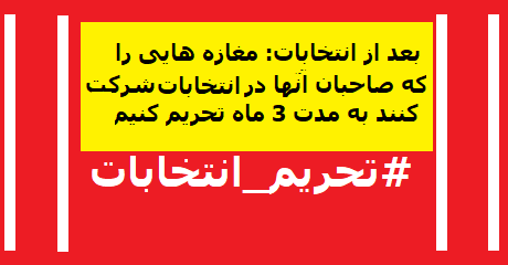 entekhabat-tahrim