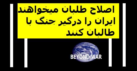 eslahtalaban-afghanistan