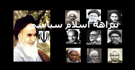 درباره بیراهه اسلام سیاسی