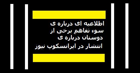 etelaaieh-iranscope-news
