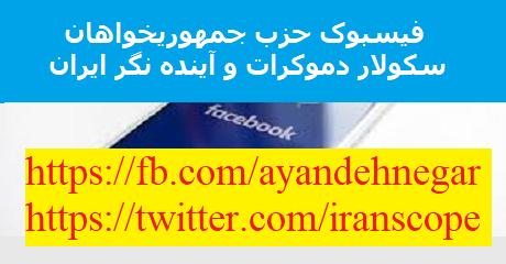 facebook-hezb