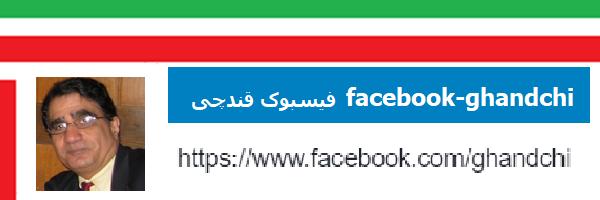 ghandchi-facebook