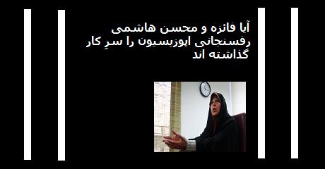 faezeh-hashemi-rafsanjani