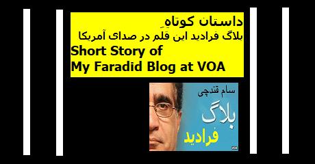 my-faradid-blog-at-voa