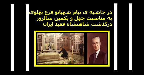 farah-mohammad-reza-pahlavi