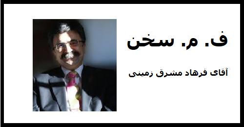 farhad-mashregh-zamini