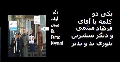 farhad-meysami-badobadtar