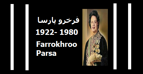 farrokhroo-parsa