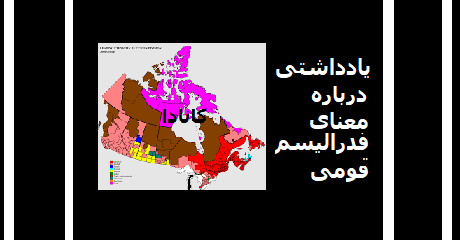 federalism-e-ghomi