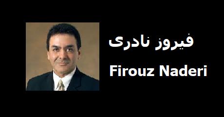 firouz-naderi.png