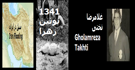 flood-buin-zahra-earthquake-takhti