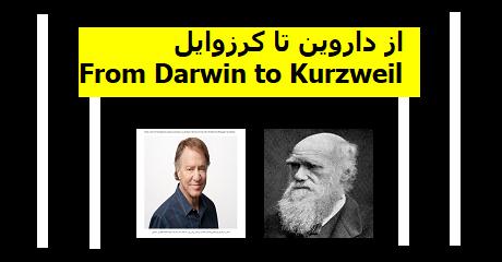 from-darwin-to-kurzweil
