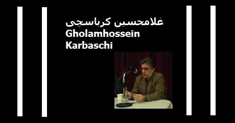 gholamhossein-karbaschi