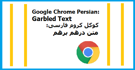 google-chrome-persian