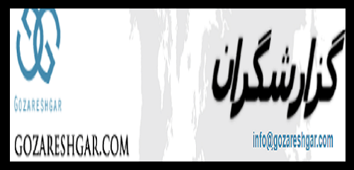 gozareshgar.com