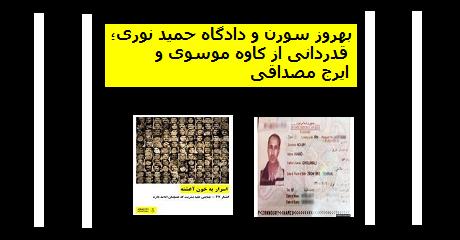 hamid-nouri-trial-behrooz-sooren-iraj-mesdaghi-kaveh-mousavi