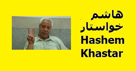 hashem-khastar