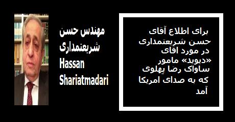 hassan-shariatmadari-david