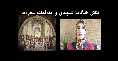 hengameh-shahidi-socrates