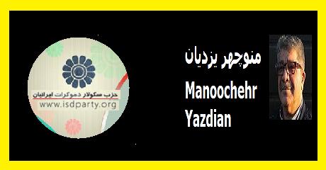 hezbiat-manoochehr-yazdian