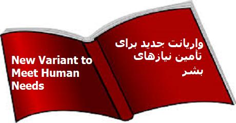 human-variant