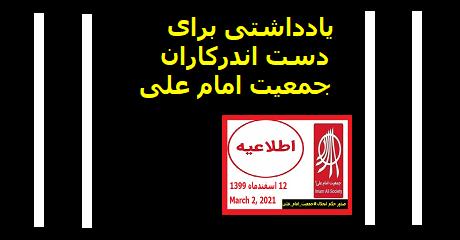 imam-ali-society