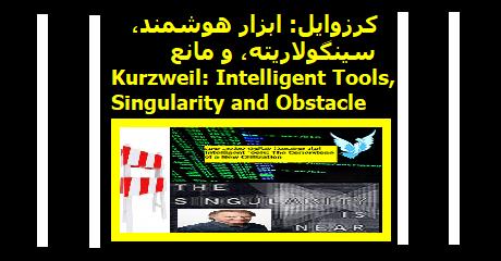intelligent-tools-singularity-kurzweil