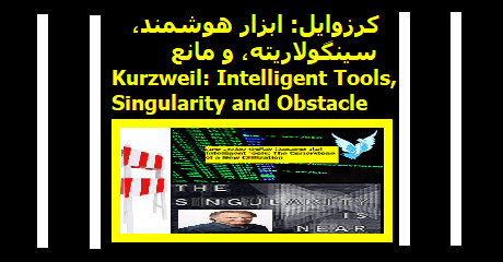 intelligent-tools-singularity-and-obstacle