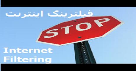 internet-filtering