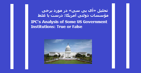 ipc-us-government