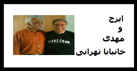 iraj-mehdi
