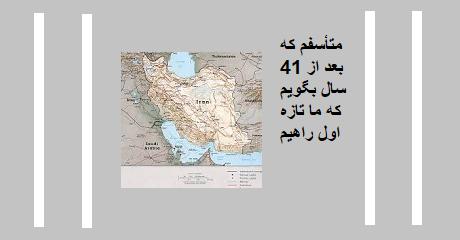 iran-avvale-raah