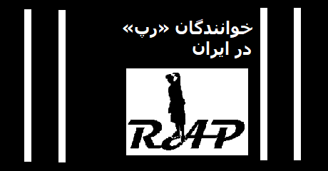 iran-rap