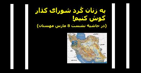 iran-tcc-kurds