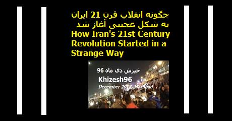iran21revolution