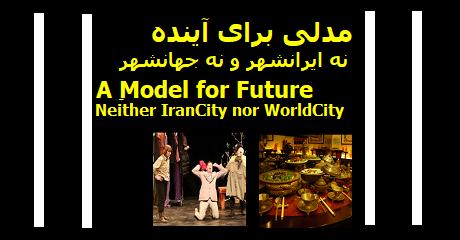 irancity-worldcity