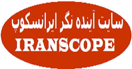 iranscope-dot-com