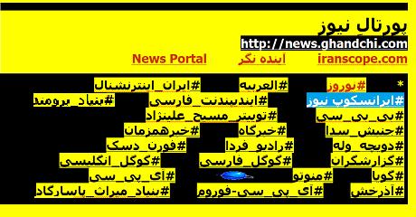iranscope-news-portal