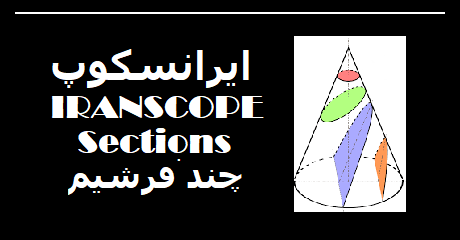 iranscope-sections