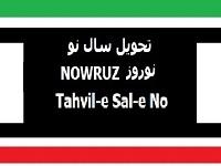 نوروز تحویل سال نو Nowruz Tahvil e Sal e No