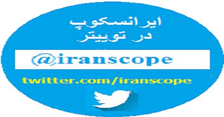 iranscopenews-on-twitter