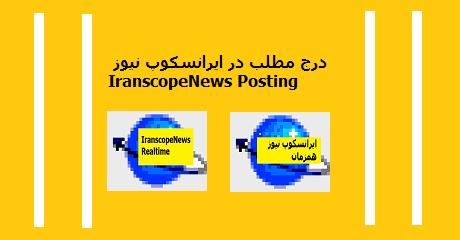 iranscopenews-posting