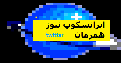 iranscopenews-realtime-persian
