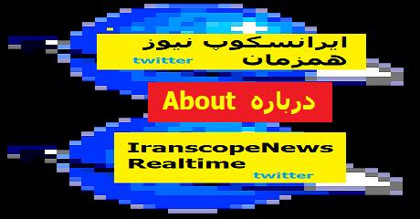 iranscopenews-realtime