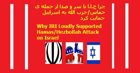 iri-us-israel